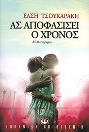 e-book ΑΣ ΑΠΟΦΑΣΙΣΕΙ Ο ΧΡΟΝΟΣ (epub)