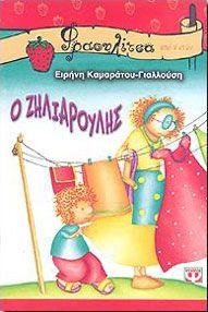 e-book Ο ΖΗΛΙΑΡΟΥΛΗΣ (pdf)