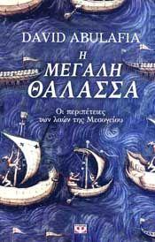 e-book Η ΜΕΓΑΛΗ ΘΑΛΑΣΣΑ (epub)