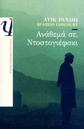 e-book ΑΝΑΘΕΜΑ ΣΕ ΝΤΟΣΤΟΓΙΕΦΣΚΙ (epub)