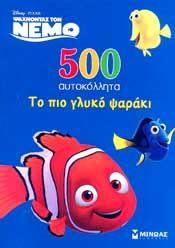 500 ΑΥΤΟΚΟΛΛΗΤΑ ΤΟ ΠΙΟ ΓΛΥΚΟ ΨΑΡΑΚΙ