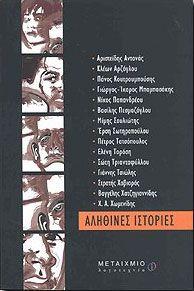 e-book ΑΛΗΘΙΝΕΣ ΙΣΤΟΡΙΕΣ (pdf)