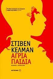 e-book ΑΓΡΙΑ ΠΑΙΔΙΑ (epub)