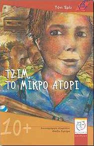 e-book ΤΖΙΜ ΤΟ ΜΙΚΡΟ ΑΓΟΡΙ (pdf)