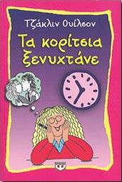 e-book ΤΑ ΚΟΡΙΤΣΙΑ ΞΕΝΥΧΤΑΝΕ (epub)
