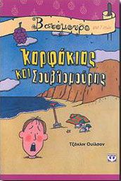e-book ΚΑΡΦΑΚΙΑΣ ΚΑΙ ΣΟΥΒΛΟΜΟΥΡΗΣ (epub)