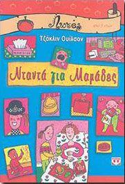 e-book ΝΤΑΝΤΑ ΓΙΑ ΜΑΜΑΔΕΣ (epub)