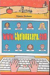 e-book WWW.THELONAXERO.COM (48) (epub)