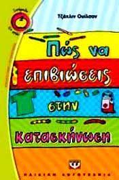 e-book ΠΩΣ ΝΑ ΕΠΙΒΙΩΣΕΙΣ ΣΤΗΝ ΚΑΤΑΣΚΗΝΩΣΗ (epub)