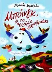 e-book ΜΠΟΙΝΓΚ ΤΟ ΘΑΡΡΑΛΕΟ ΑΕΡΟΠΛΑΝΑΚΙ (epub)
