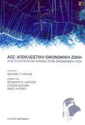 e-book ΑΟΖ ΑΠΟΚΛΕΙΣΤΙΚΗ ΟΙΚΟΝΟΜΙΚΗ ΖΩΝΗ (epub)