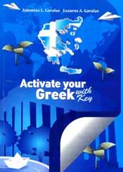 ACTIVATE YOUR GREEK WITH KEY
