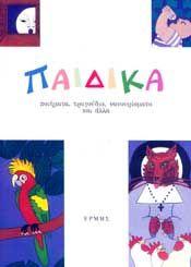 ΠΑΙΔΙΚΑ   CD