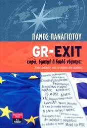 GR - EXIT ΕΥΡΩ ΔΡΑΧΜΗ Η ΔΙΠΛΟ ΝΟΜΙΣΜΑ
