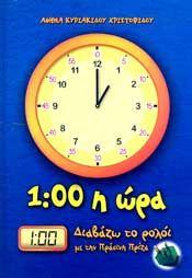 1:00 Η ΩΡΑ