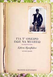 e-book ΓΙΑ Τ ΟΝΕΙΡΟ ΠΩΣ ΝΑ ΜΙΛΗΣΩ (epub)