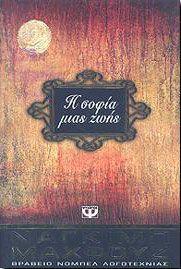 e-book Η ΣΟΦΙΑ ΜΙΑΣ ΖΩΗΣ (epub)
