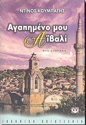 e-book ΑΓΑΠΗΜΕΝΟ ΜΟΥ ΑΙΒΑΛΙ (epub)