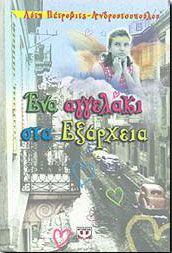 e-book ΕΝΑ ΑΓΓΕΛΑΚΙ ΣΤΑ ΕΞΑΡΧΕΙΑ (epub)