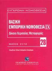 ΒΑΣΙΚΗ ΕΜΠΟΡΙΚΗ ΝΟΜΟΘΕΣΙΑ IX ΔΙΚΑΙΟ ΧΕΡΣΑΙΑΣ ΜΕΤΑΦΟΡΑΣ ΜΑΙΟΣ 2012