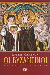 e-book ΟΙ ΒΥΖΑΝΤΙΝΟΙ (epub)