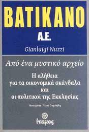 BATIKANO A.E.