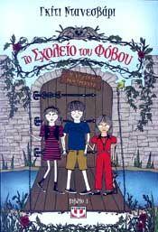 e-book ΤΟ ΣΧΟΛΕΙΟ ΤΟΥ ΦΟΒΟΥ 3: Η ΤΕΛΙΚΗ ΔΟΚΙΜΑΣΙΑ (epub)