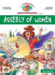 e-book THE COMEDIES OF ARISTOPHANES IN COMICS - ASSEMBLY OF WOMAN (pdf)
