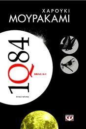 e-book 1Q84 - ΒΙΒΛΙO 1 και 2 (epub)