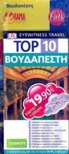 ΒΟΥΔΑΠΕΣΤΗ ΣΕΤ ΟΔΗΓΟΣ TOP 10 ΧΑΡΤΗΣ FALK
