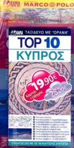 ΚΥΠΡΟΣ ΣΕΤ ΟΔΗΓΟΣ TOP 10 ΧΑΡΤΗΣ FALK