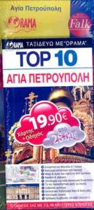 ΑΓΙΑ ΠΕΤΡΟΥΠΟΛΗ ΣΕΤ ΟΔΗΓΟΣ TOP 10 ΧΑΡΤΗΣ FALK