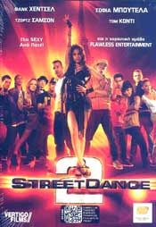 STREETDANCE 2 DVD