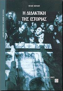 e-book Η ΔΙΔΑΚΤΙΚΗ ΤΗΣ ΙΣΤΟΡΙΑΣ (pdf)