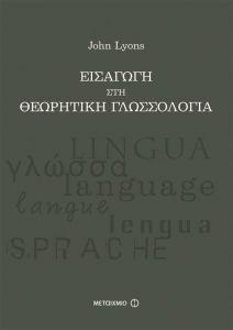e-book ΕΙΣΑΓΩΓΗ ΣΤΗ ΘΕΩΡΗΤΙΚΗ ΓΛΩΣΣΟΛΟΓΙΑ (pdf)