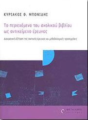 e-book ΤΟ ΠΕΡΙΕΧΟΜΕΝΟ ΤΟΥ ΣΧΟΛΙΚΟΥ ΒΙΒΛΙΟΥ ΩΣ ΑΝΤΙΚΕΙΜΕΝΟ ΕΡΕΥΝΑΣ (pdf)