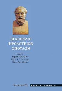 e-book ΕΓΧΕΙΡΙΔΙΟ ΗΡΟΔΟΤΕΙΩΝ ΣΠΟΥΔΩΝ (pdf)