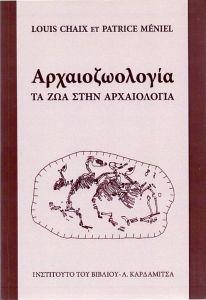 ΑΡΧΑΙΟΖΩΟΛΟΓΙΑ