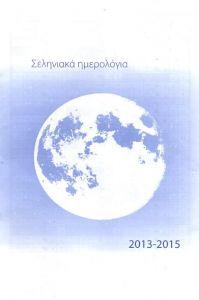 ΣΕΛΗΝΙΑΚΑ ΗΜΕΡΟΛΟΓΙΑ 2013-2015