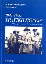 1941-1950 ΤΡΑΓΙΚΗ ΠΟΡΕΙΑ