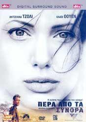 BEYOND BORDERS DVD