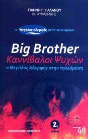 BIG BROTHER ΚΑΝΝΙΒΑΛΟΙ ΨΥΧΩΝ