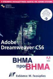 ADOBE DREAMWEAVER CS6 ΒΗΜΑ ΠΡΟΣ ΒΗΜΑ