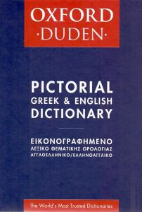 OXFORD DUDEN PICTORIAL GREEK & ENGLISH DICTIONARY