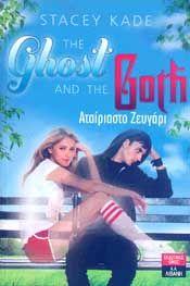 THE GHOST AND THE GOTH ΑΤΑΙΡΙΑΣΤΟ ΖΕΥΓΑΡΙ