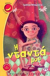 e-book Η ΝΤΑΝΤΑ ΜΟΥ (pdf)