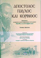 e-book ΑΠΟΣΤΟΛΟΣ ΠΑΥΛΟΣ ΚΑΙ ΚΟΡΙΝΘΟΣ - ΤΟΜΟΣ 1 (epub)