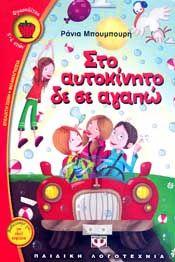 e-book ΣΤΟ ΑΥΤΟΚΙΝΗΤΟ ΔΕ ΣΕ ΑΓΑΠΩ (pdf)