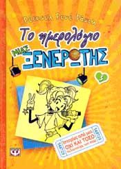 e-book ΤΟ ΗΜΕΡΟΛΟΓΙΟ ΜΙΑΣ ΞΕΝΕΡΩΤΗΣ 3 (pdf)