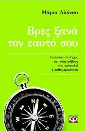 e-book ΒΡΕΣ ΞΑΝΑ ΤΟΝ ΕΑΥΤΟ ΣΟΥ (epub)